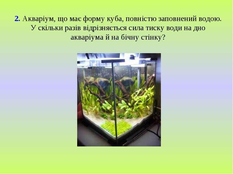 2. Акваріум, що має форму куба, повністю заповнений водою. У скільки разів ві...