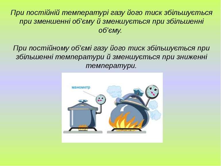 При постійній температурі газу його тиск збільшується при зменшенні об'єму й ...