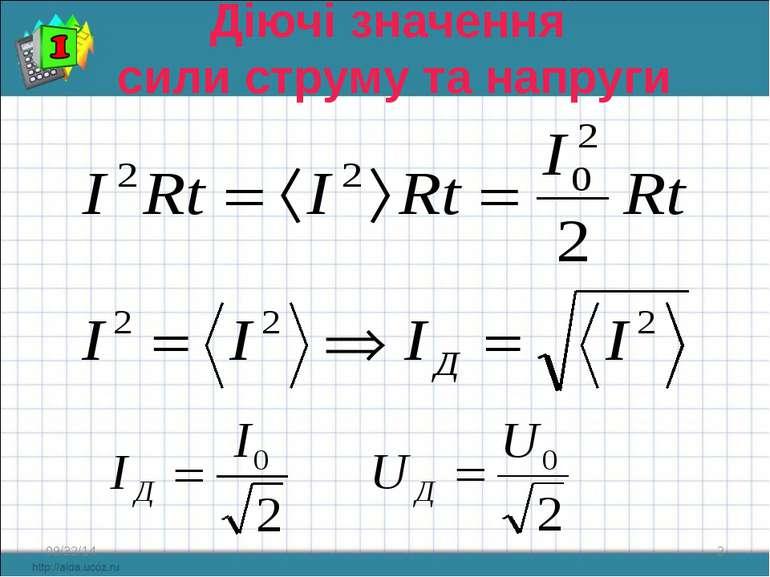 * * Діючі значення сили струму та напруги