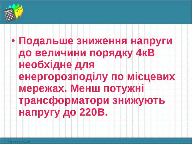 Подальше зниження напруги до величини порядку 4кВ необхідне для енергорозподі...