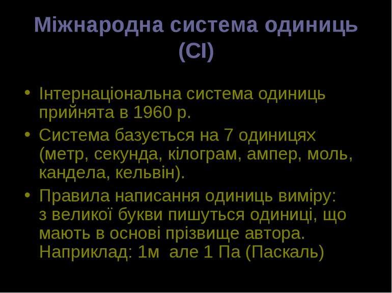 Міжнародна система одиниць (СІ) Інтернаціональна система одиниць прийнята в 1...