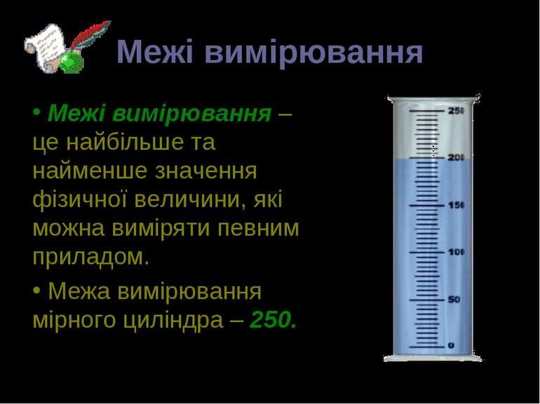 Межі вимірювання Межі вимірювання – це найбільше та найменше значення фізично...