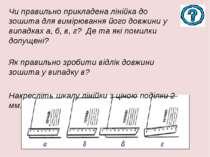 Чи правильно прикладена лінійка до зошита для вимірювання його довжини у випа...