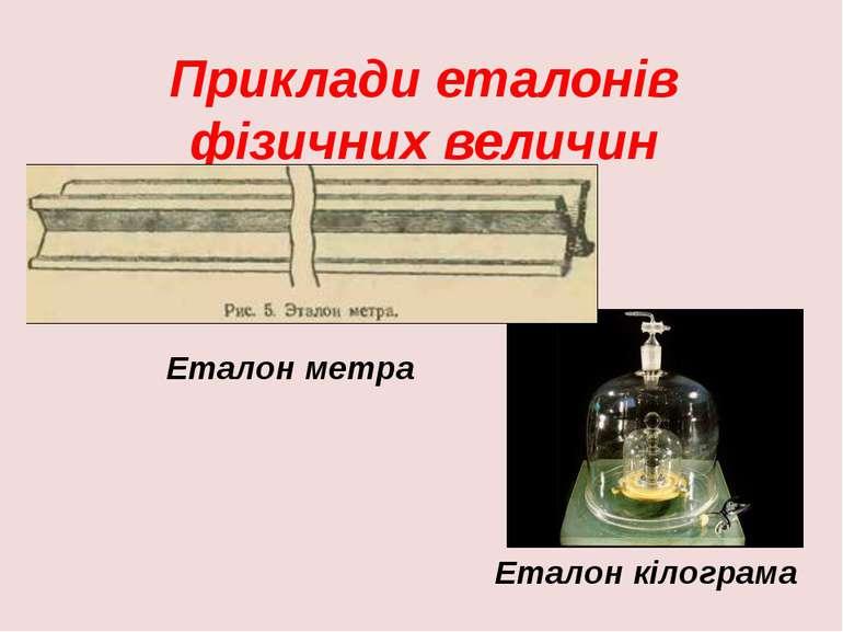 Приклади еталонів фізичних величин Еталон метра Еталон кілограма