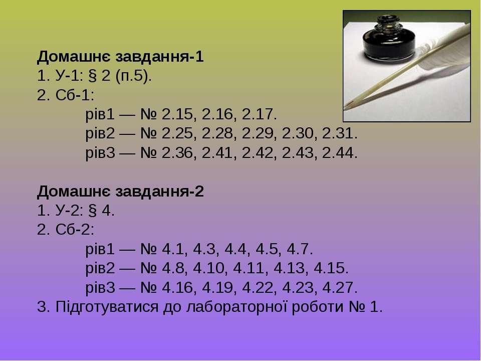 Домашнє завдання-1 1. У-1: § 2 (п.5). 2. Сб-1: рів1 — № 2.15, 2.16, 2.17. рів...