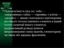 Радіоакти вність (від лат. radio — «випромінюю» radius — «промінь» і activus ...