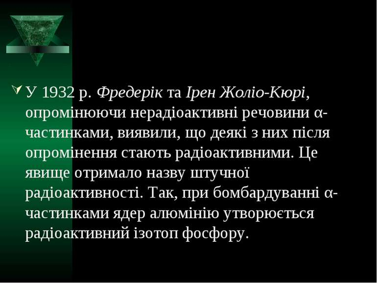 У 1932 р. Фредерік та Ірен Жоліо-Кюрі, опромінюючи нерадіоактивні речовини α-...