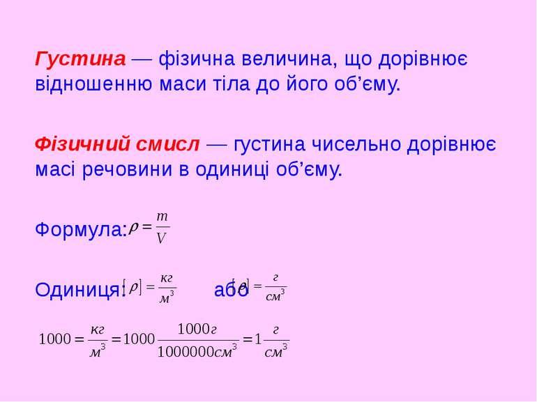 Густина — фізична величина, що дорівнює відношенню маси тіла до його об'єму. ...