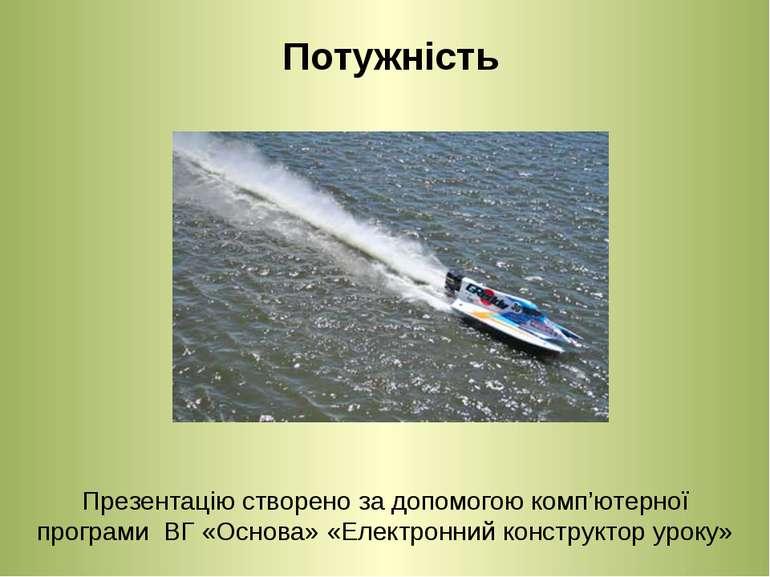 Потужність Презентацію створено за допомогою комп'ютерної програми ВГ «Основа...