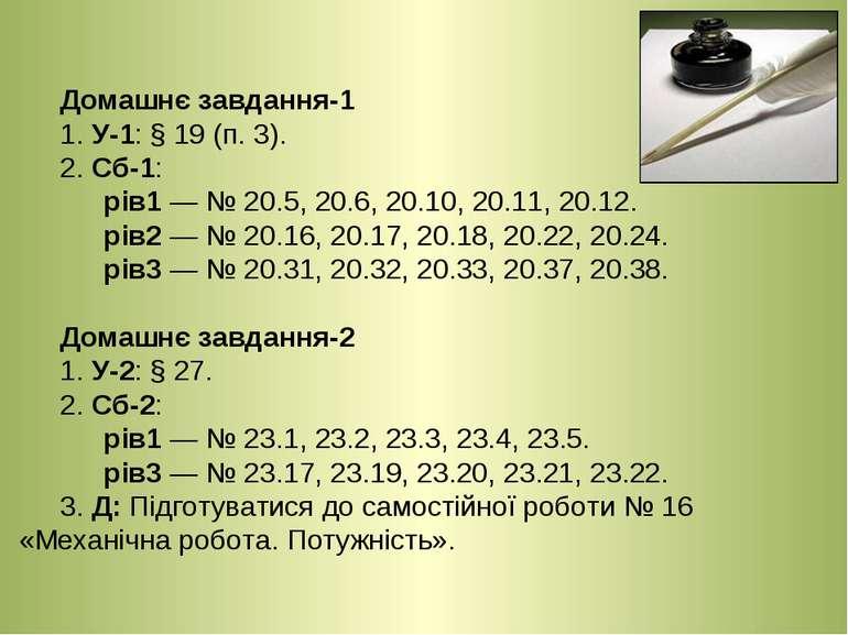 Домашнє завдання-1 1. У-1: § 19 (п. 3). 2. Сб-1: рів1 — № 20.5, 20.6, 20.10, ...