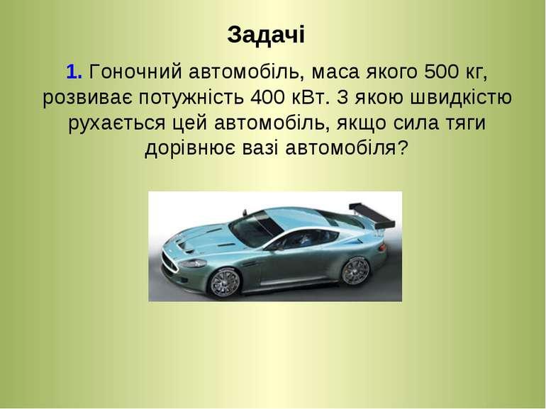 1. Гоночний автомобіль, маса якого 500 кг, розвиває потужність 400 кВт. З яко...