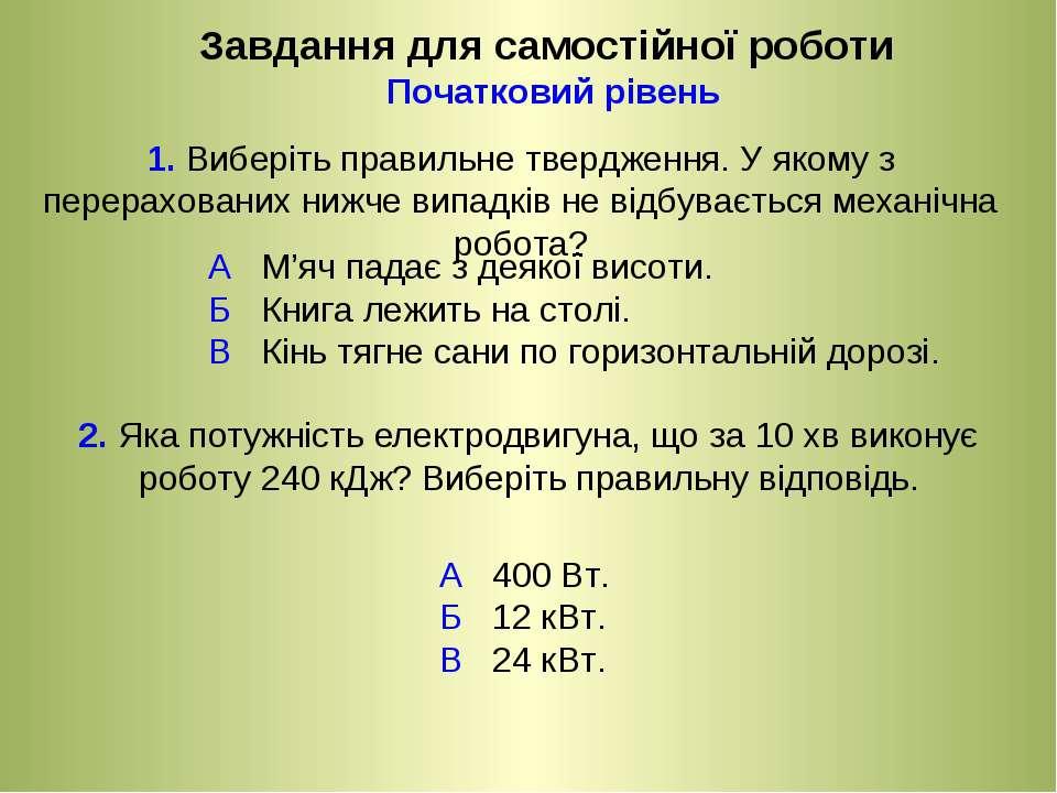 2. Яка потужність електродвигуна, що за 10 хв виконує роботу 240 кДж? Виберіт...