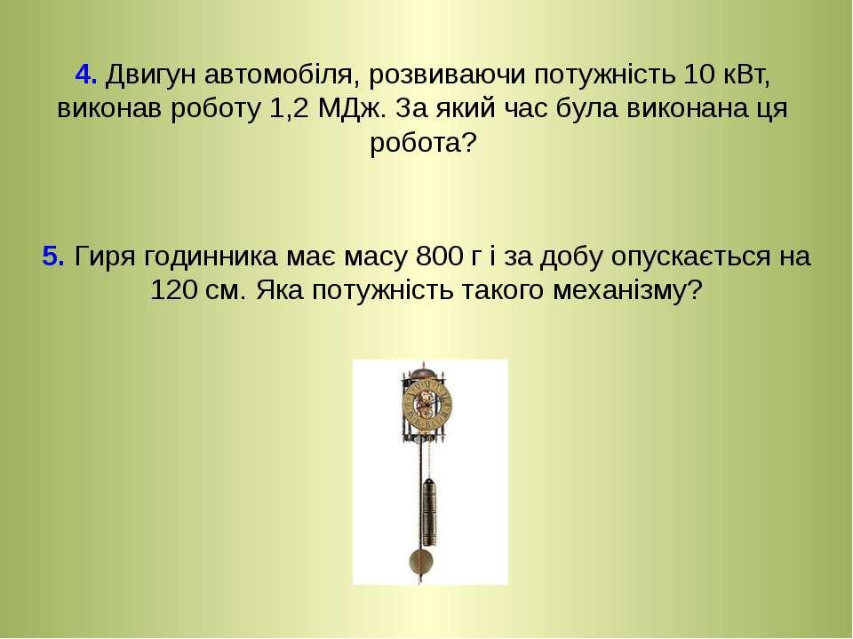 4. Двигун автомобіля, розвиваючи потужність 10 кВт, виконав роботу 1,2 МДж. З...