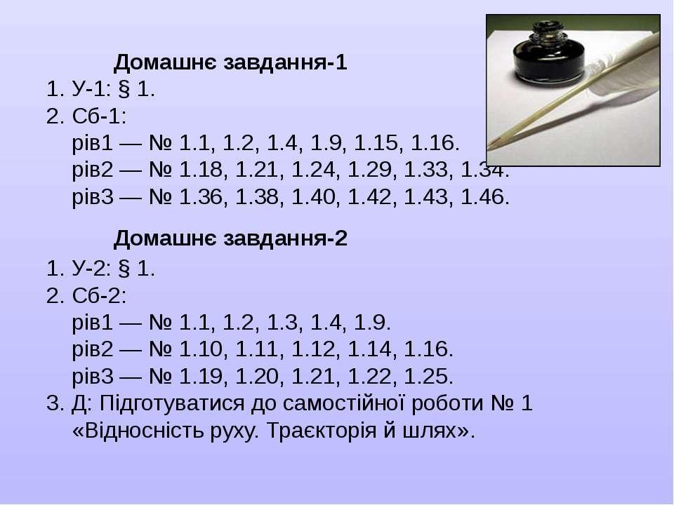 Домашнє завдання-1 1. У-1: § 1. 2. Сб-1: рів1 — № 1.1, 1.2, 1.4, 1.9, 1.15, 1...