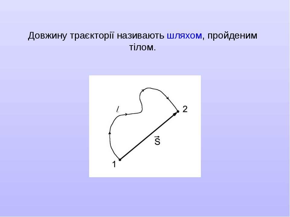 Довжину траєкторії називають шляхом, пройденим тілом.