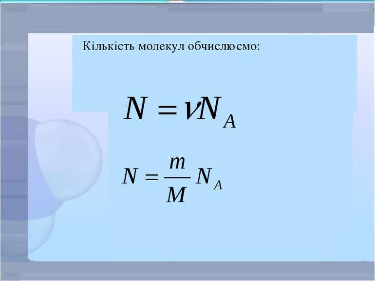 Кількість молекул обчислюємо: