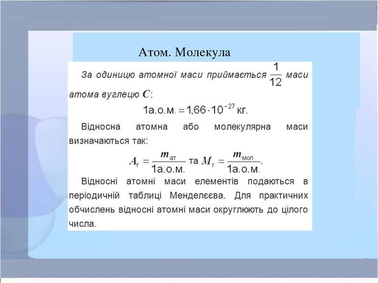Атом. Молекула