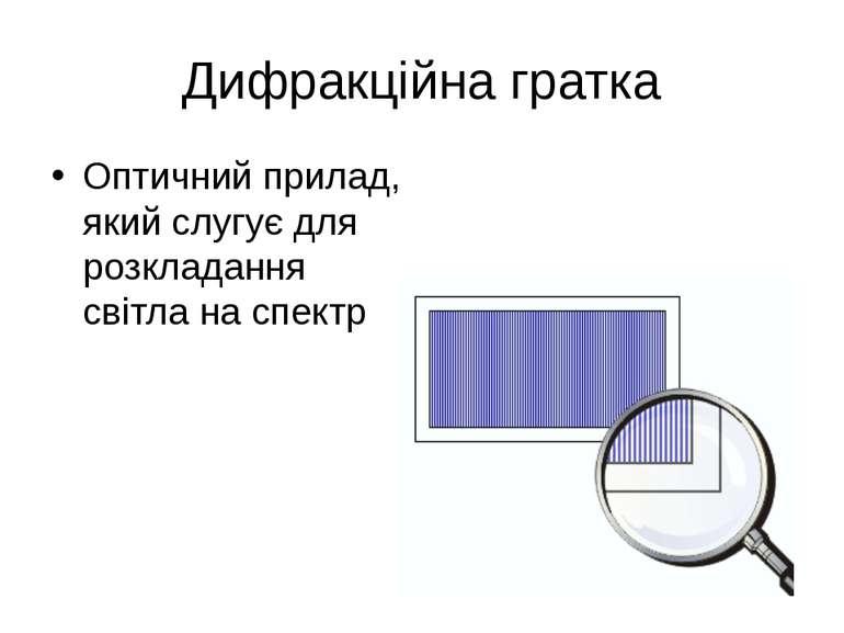 Дифракційна гратка Оптичний прилад, який слугує для розкладання світла на спектр
