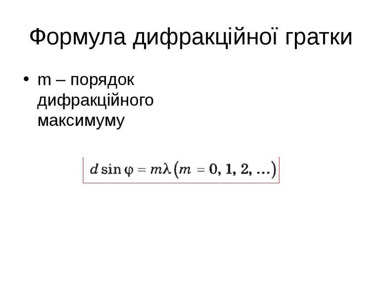 Формула дифракційної гратки m – порядок дифракційного максимуму