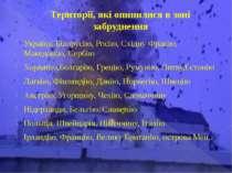 Території, які опинилися в зоні забруднення Україну, Білорусію, Росію, Східну...