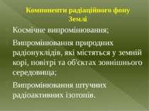 Компоненти радіаційного фону Землі Космічне випромінювання; Випромінювання пр...