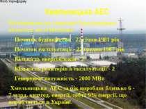 Хмельницька АЕС Розташована на території Хмельницької області, в місті Нетіши...
