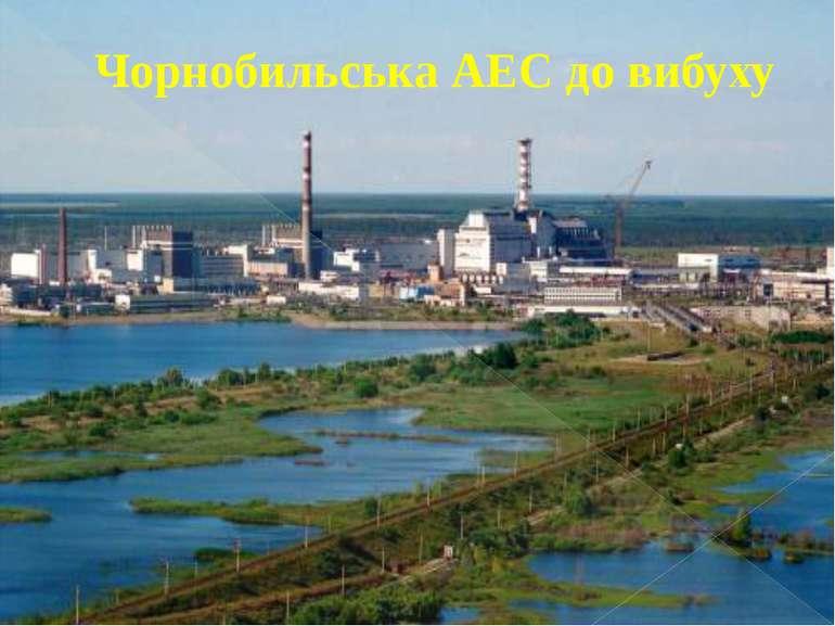 Чорнобильська АЕС до вибуху