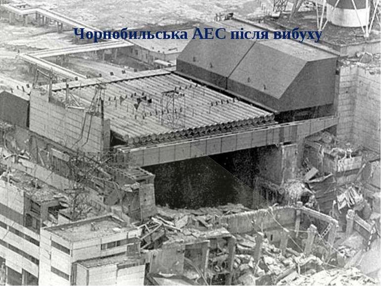 Чорнобильська АЕС після вибуху