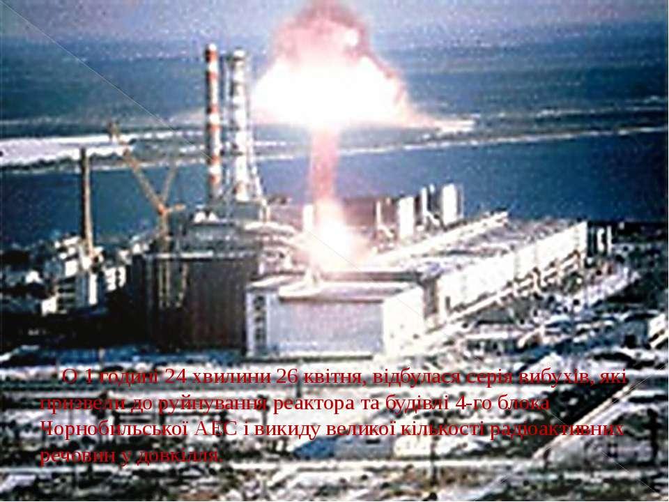 О 1 годині 24 хвилини 26 квітня, відбулася серія вибухів, які призвели до руй...