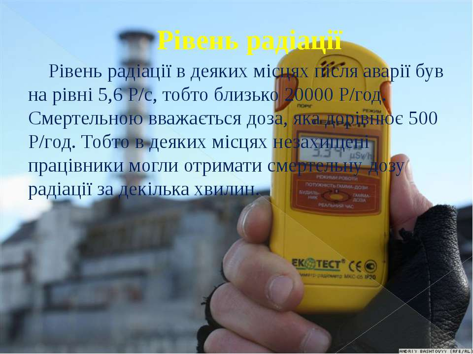 Рівень радіації Рівень радіації в деяких місцях після аварії був на рівні 5,6...