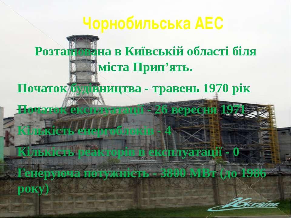 Чорнобильська АЕС Розташована в Київській області біля міста Прип'ять. Почато...