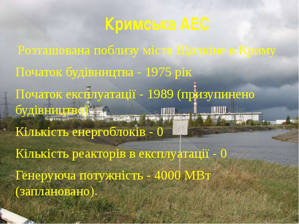 Кримська АЕС Розташована поблизу міста Щолкіне в Криму Початок будівництва - ...