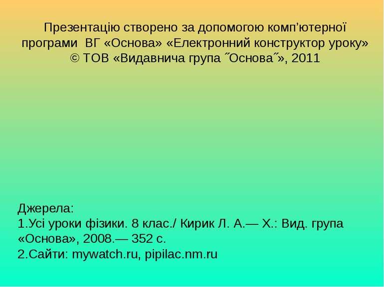 Джерела: 1.Усі уроки фізики. 8 клас./ Кирик Л. А.— Х.: Вид. група «Основа», 2...