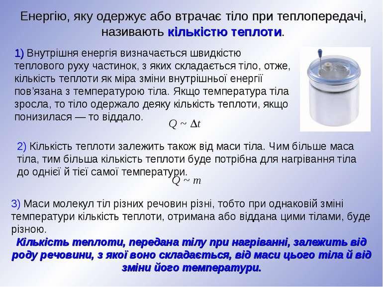 Енергію, яку одержує або втрачає тіло при теплопередачі, називають кількістю ...