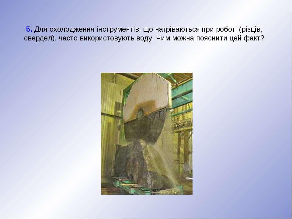 5. Для охолодження інструментів, що нагріваються при роботі (різців, свердел)...