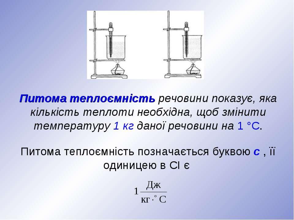 Питома теплоємність речовини показує, яка кількість теплоти необхідна, щоб зм...