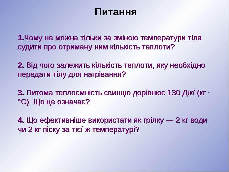 1.Чому не можна тільки за зміною температури тіла судити про отриману ним кіл...