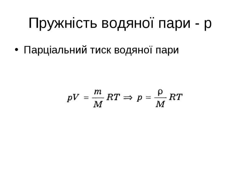 Пружність водяної пари - р Парціальний тиск водяної пари