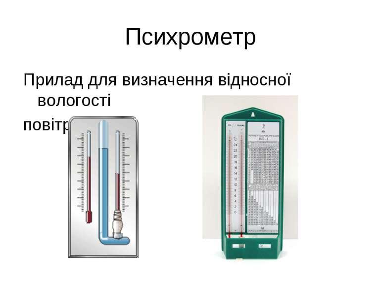 Психрометр Прилад для визначення відносної вологості повітря