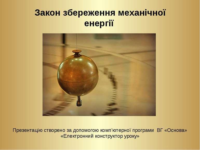 Закон збереження механічної енергії Презентацію створено за допомогою комп'ют...
