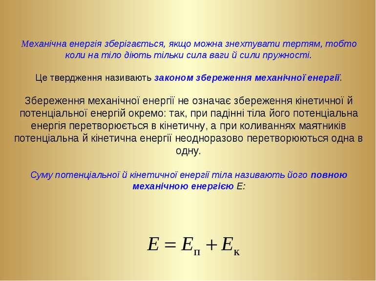 Mеханічна енергія зберігається, якщо можна знехтувати тертям, тобто коли на т...