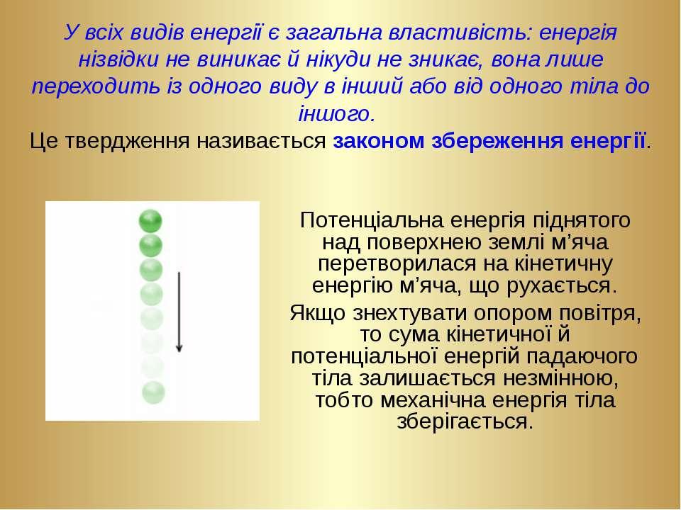 У всіх видів енергії є загальна властивість: енергія нізвідки не виникає й ні...