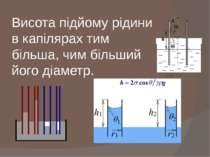 Висота підйому рідини в капілярах тим більша, чим більший його діаметр.