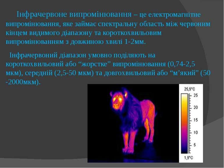 Інфрачервоне випромінювання – це електромагнітне випромінювання, яке займає с...