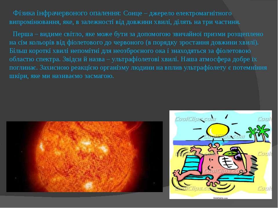 Фізика інфрачервоного опалення: Сонце – джерело електромагнітного випромінюва...