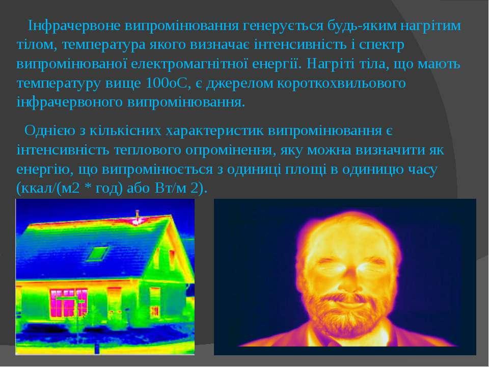 Інфрачервоне випромінювання генерується будь-яким нагрітим тілом, температура...