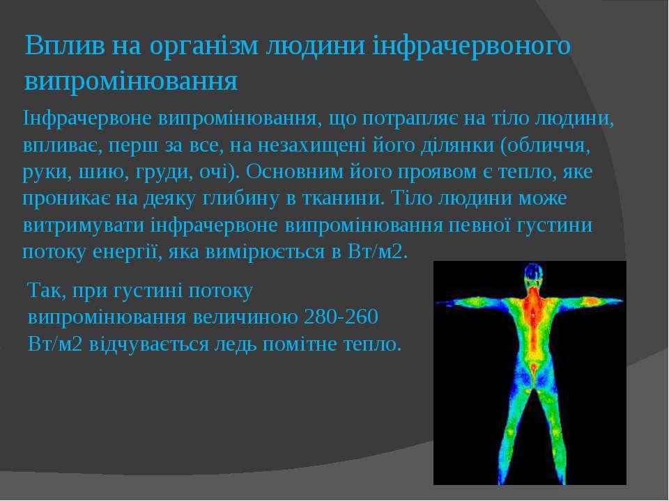 Вплив на організм людини інфрачервоного випромінювання Інфрачервоне випроміню...