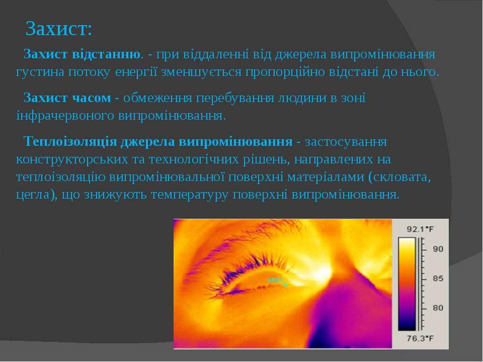 Захист: Захист відстанню. - при віддаленні від джерела випромінювання густина...
