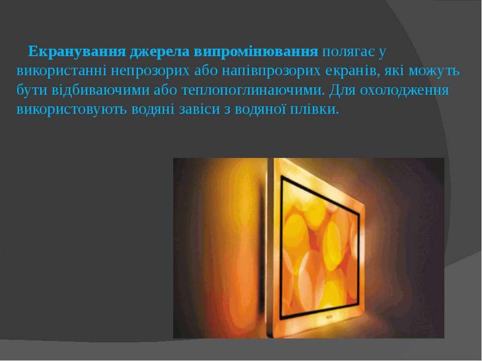 Екранування джерела випромінювання полягає у використанні непрозорих або напі...