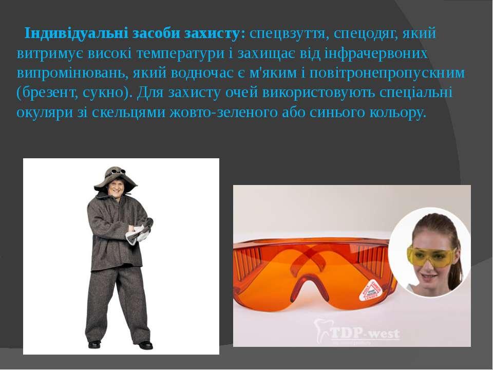 Індивідуальні засоби захисту: спецвзуття, спецодяг, який витримує високі темп...